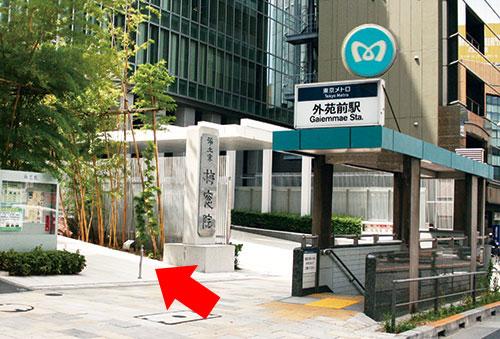 東京メトロ銀座線「外苑前」駅1b出口
