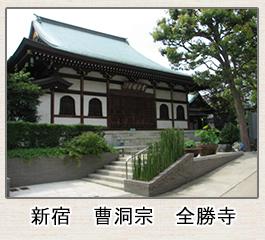 新宿 全勝寺