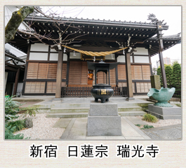 新宿 日蓮宗 瑞光寺