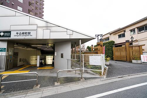 牛込柳町駅 西口すぐ横