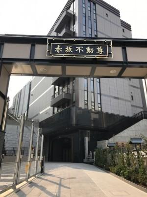 赤坂威徳寺