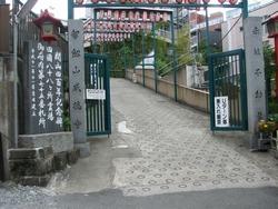 赤坂 真言宗 威徳寺