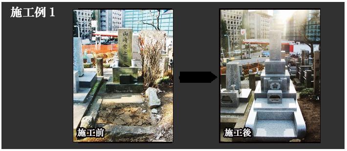 お墓の施工例1