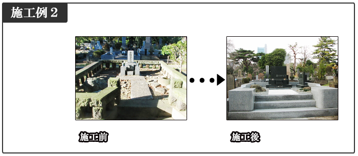 お墓の施工例2
