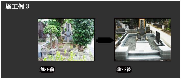 お墓の施工例3