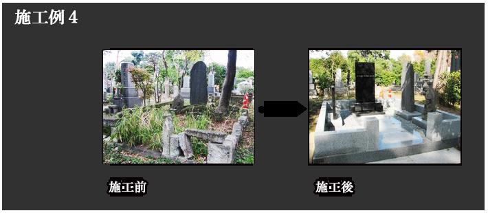 お墓の施工例4