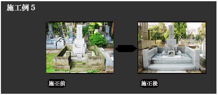 お墓の施工例5