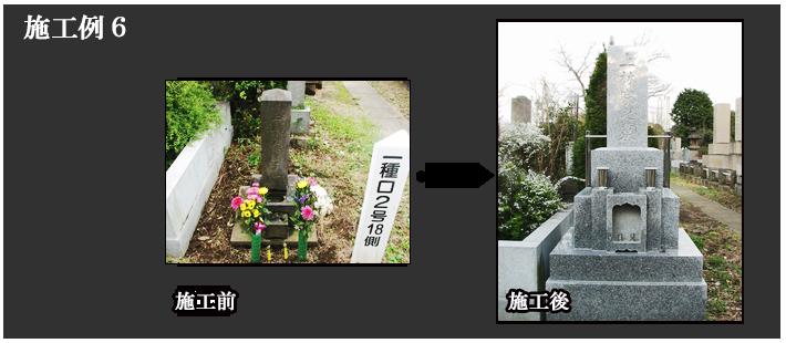 お墓の施工例6