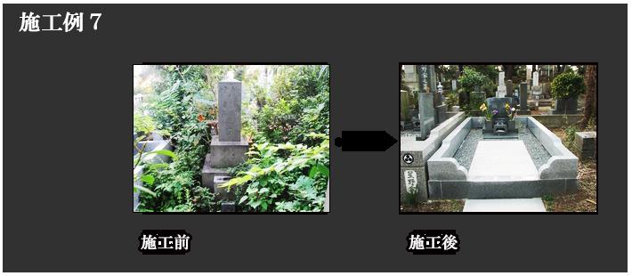 お墓の施工例7