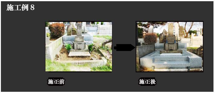 お墓の施工例8