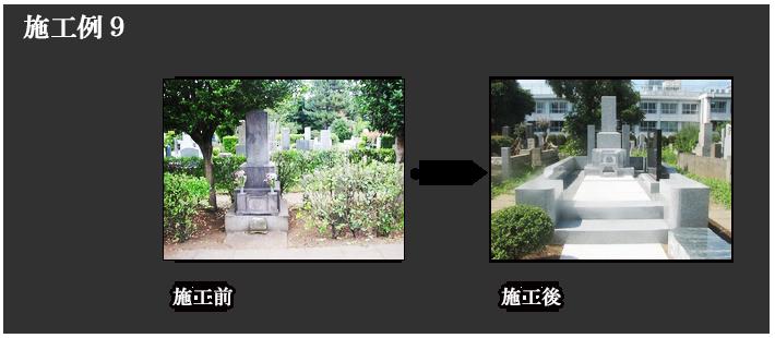 お墓の施工例9
