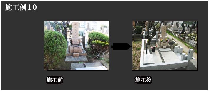 お墓の施工例10