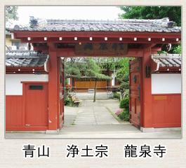 青山 浄土宗 龍泉寺