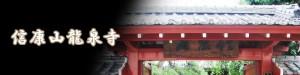 信康山龍泉寺