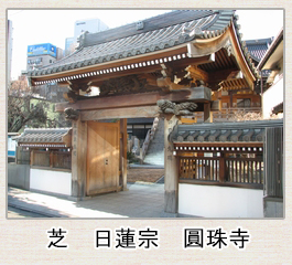 芝 日蓮宗 圓珠寺