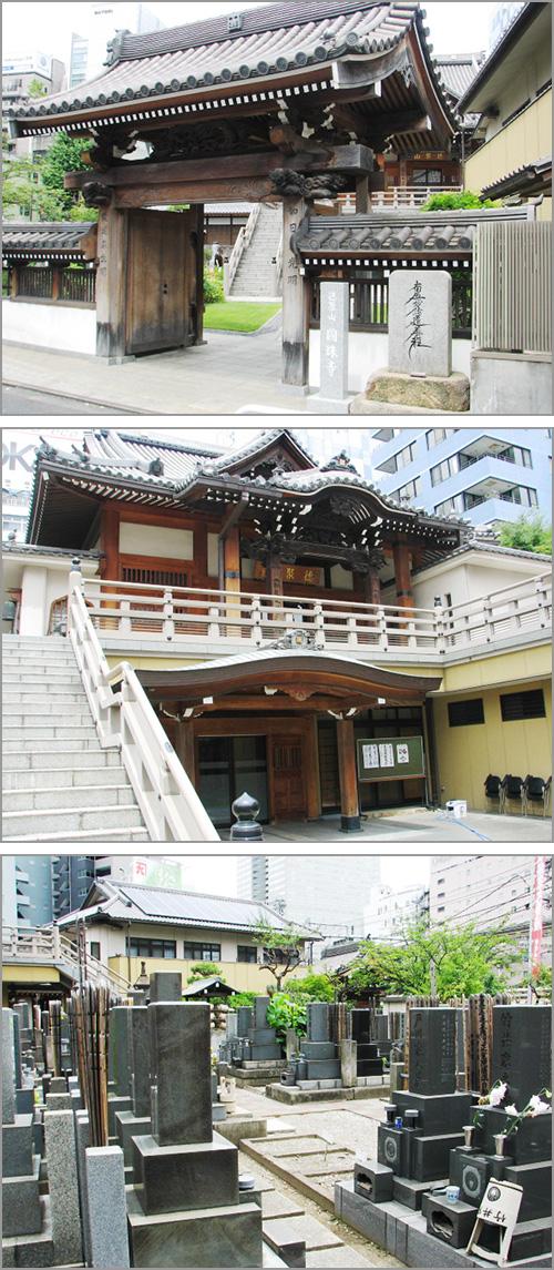 徳聚山圓珠寺