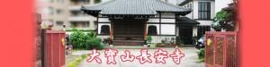 大寶山長安寺