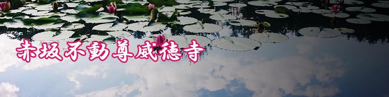 赤坂不動尊威徳寺